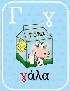 Greek alphabet cards Greek Language, Greek Alphabet, Alphabet Cards, Teacher Pay Teachers, Kindergarten, Letters, Teaching, Christmas Ornaments, Holiday Decor