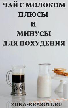 черного чая худеют француженки