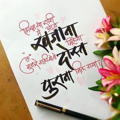 Hindi Calligraphy Fonts, Calligraphy Letters, Caligraphy, Fonts Quotes, Typography Quotes, Art Quotes, Gujarati Status, Friendship Photos, Dosti Shayari