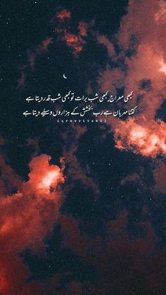 Islamic Inspirational Quotes, Urdu Quotes Islamic, Sufi Quotes, Quran Quotes Love, Wisdom Quotes, Islamic Dua, Islamic Messages, Muslim Quotes, True Quotes