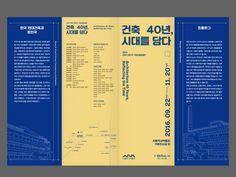 (주)디자인인트로 » (주)디자인인트로 Pamplet Design, Page Layout Design, Japan Design, Book Layout, Book Design, Leaflet Layout, Leaflet Design, Brochure Layout, Brochure Design
