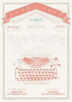 """love is flyer of eslite spectrum nomination. (Graphic Design in China Graphic Design, Poster, Taiwan, Blind, Chen, Spectrum, Editorial, Behance, Travel"
