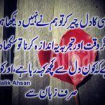 Kisi+ka+dil+cheer+kar+tou+hum+ney+nahi+daikha+hota+Lovely+Design+urdu+quotes