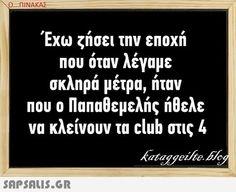 αστειες εικονες με ατακες Funny Greek Quotes, Funny Quotes, Cheer Up, Funny Stories, Make Me Smile, Letter Board, Have Fun, Words, Humor