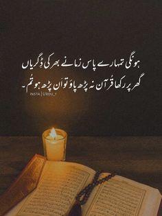 Sufi Quotes, Quran Quotes Inspirational, Urdu Quotes, Poetry Quotes, Urdu Poetry, Muslim Love Quotes, Islamic Love Quotes, Beautiful Quotes About Allah, Positive Attitude Quotes