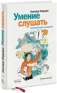 Рецензия на книгу «Умение слушать. Ключевой навык менеджера», Бернард Ферраци