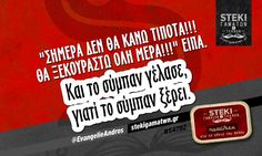 Greek Quotes, English Quotes, Minions, Funny Jokes, Best Quotes, Mood, Humor, Day, Funny Stuff