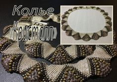 My editorialized version of this beautiful beadwork stitch. Size and beads are used to create the cellini spiral peyote stitch. This stich pro. Beading Patterns Free, Peyote Patterns, Beading Tutorials, Beaded Jewelry, Beaded Bracelets, Peyote Beading, Bijoux Diy, Peyote Stitch, Diy Necklace