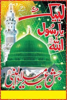 Rabi ul awal 12th Rabi Ul Awal, Rabi Ul Awwal, Eid Milad Un Nabi, Bling Wallpaper, Islam Muslim, Woman Silhouette, Prophet Muhammad, Hindi Movies, Alhamdulillah