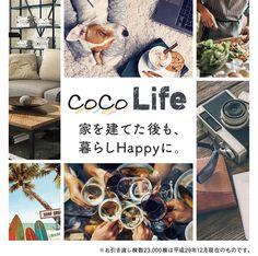 CoCoLife 家を建てた後も、暮らしHappyに。※お引き渡し棟数23,000棟は平成29年12月現在のものです。