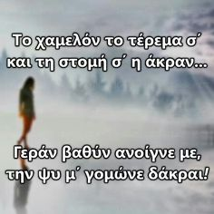 Xamogelo Greece, My Love, Quotes, Stitches, Greece Country, Quotations, Qoutes, Manager Quotes