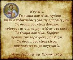 Κύριε, το ονομά Σου ... Orthodox Prayers, Orthodox Christianity, Christus Pantokrator, Little Prayer, Prayer Board, Orthodox Icons, Greek Quotes, Faith In God, Christian Faith