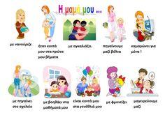 Second Language, Greek Language, Mothers Day Crafts, Family Guy, Teaching, Blog, International Days, Google, Christmas