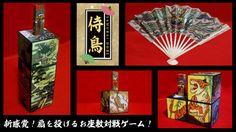日本古来の遊び投扇興を今風に。扇で獲物を狙い8つのステージに挑戦しよう【侍鳥】