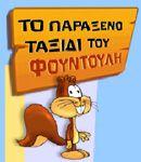 """Η εφαρμογή """"Το παράξενο ταξίδι του Φουντούλη"""" Packaging, Comics, Toys, Activity Toys, Clearance Toys, Wrapping, Cartoons, Gaming, Comic"""