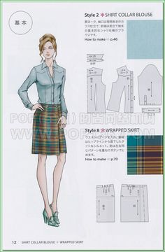 blouse_skirt_pants