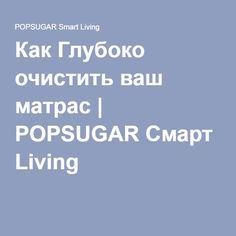 Как Глубоко очистить ваш матрас | POPSUGAR Смарт Living