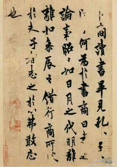 "Ou Yang Shun(557-641)Tang Dynasty. CALLIGRAPHY IN RUNNING SCRIPT. 唐 歐陽詢《卜商帖》又稱《卜商讀書帖》,歐陽詢存世墨跡,紙本,高25.2cm,橫16.5cm。上有宣和内府諸印和一瘦金體題跋:""晚年筆力益剛勁,有執法廷爭之風,孤峰崛起,四面削成,非虛譽也。""有人認為這是宋徽宗趙佶的手筆。現藏北京故宫。 釋文:""卜商讀書畢,見孔子。孔子問焉,何為於書。商曰,書之論事,昭昭如日月之代明,離離如參辰之錯行,商所受於夫子者,志之於心,弗敢忘也。"" 這段文字見於《尚書·大傳》,並收入《藝文類聚》卷五五《雜文部·讀書》,與史籍相較,帖中個別字有出入。"
