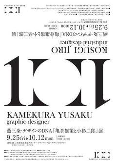 燕三条・デザインのDNA「亀倉雄策と小杉二郎」展