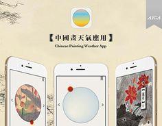 다음 @Behance 프로젝트 확인: \u201cChinese Painting Weather App\u201d https://www.behance.net/gallery/23902431/Chinese-Painting-Weather-App