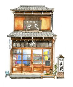 Ten'yasu one of the oldest shop in Tsukuda Tokyo, selling the preserved seafood Tsukudani. #kinfineart