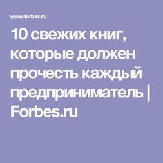 10 свежих книг, которые должен прочесть каждый предприниматель | Forbes.ru