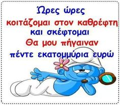 Haha, Funny Quotes, Humor, Greek, Fictional Characters, Funny Phrases, Ha Ha, Funny Qoutes, Humour