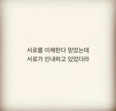 Korean Text, Korean Words, Love Life, My Love, Typography, Lettering, Korean Language, Proverbs, Cool Words
