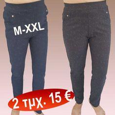 a1f543eaa4d2 Γυναικεία παντελόνια βαμβακερά φανταστική ποιότητα σε 2 χρώματα Μεγέθη M-XXL