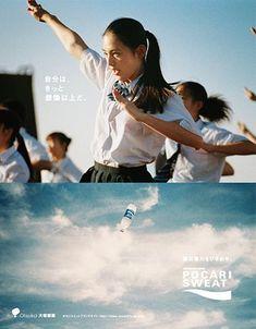 Poster Layout, Poster Ads, Print Layout, Typography Poster, Japan Advertising, Advertising Design, Web Design, Japan Design, Pocari Sweat