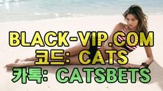 주식배팅 BLACK-VIP.COM 코드 : CATS 일본프로야구중계 주식배팅 BLACK-VIP.COM 코드 : CATS 일본프로야구중계 주식배팅 BLACK-VIP.COM 코드 : CATS 일본프로야구중계 주식배팅 BLACK-VIP.COM 코드 : CATS 일본프로야구중계 주식배팅 BLACK-VIP.COM 코드 : CATS 일본프로야구중계 주식배팅 BLACK-VIP.COM 코드 : CATS 일본프로야구중계