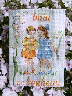 Cross Stitching, Cross Stitch Embroidery, Brin, Hobbies And Crafts, Atc, Quilts, Nostalgia, Cross Stitch, Baby Dolls