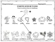 Worksheets, Exercise, Activities, Education, Words, School, Winter, Children Garden, Ejercicio
