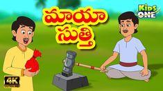 Kids Video Songs, Kids Videos, Kids Nursery Rhymes, Rhymes For Kids, Moral Stories For Kids, The Donkey, Bedtime Stories, Morals, Telugu
