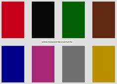 Психологические тесты в картинках. 8 цветов Люшера.