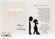 Нежные утонченные приглашения на свадьбу по индивидуальному дизайну для прекрасной пары Александра и Евгении!