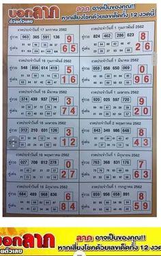 หวยซอง บอกลาภด้วยตัวเลข ปี 2562 1/8/62 #เลขเด็ดงวดนี้ Korhuay.com Lottery Book, Lottery Numbers, Gernal Knowledge, Numerology, Periodic Table, Diagram, Chart, Books, Free