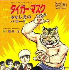 Japanese animation soundtrack on King Records