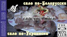 Сало по-Белорусски, по-Украински и соленое мясо к пиву | #поновогодим 🎄