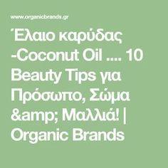 Έλαιο καρύδας -Coconut Oil .... 10 Beauty Tips για Πρόσωπο, Σώμα & Μαλλιά! | Organic Brands Beauty Hacks With Coconut Oil, Tips, Quotes, Quotations, Quote, Shut Up Quotes, Counseling