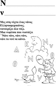 2ο Νηπιαγωγείο Παιανίας | Αλφαβήτα Greek Alphabet, Speech And Language, Learn To Read, Primary School, Speech Therapy, Toddler Activities, Special Education, Homeschool, Classroom