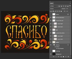 How to Create a Russian Folk Art Hand-Lettering Design in Photoshop Lettering Design, Hand Lettering, Russian Folk Art, Photo Restoration, Drop Shadow, Light Texture, Adobe Photoshop, Flower Patterns, Cool Photos