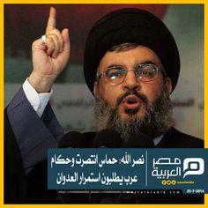 """نصر الله: حماس انتصرت وحكام عرب يطلبون استمرار العدوان  اعتبر الأمين العام لـ #حزب_الله #حسن_نصر_الله، اليوم الجمعة، أن #حركة_المقاومة_الإسلامية (#حماس) """"انتصرت"""" في #غزة وأنها """"ستصنع الانتصار الأخير""""، متهمًا #أمريكا بتغطية #العدوان_الإسرائيلي وبعض الحكام العرب بـ""""طلب"""" استمراره، والذي أسفر حتى اليوم عن مقتل 836 فلسطينياً، وإصابة نحو 5400 آخرين.  #مصر_العربية"""
