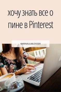 что такое пин в Pinterest для бизнеса. Как продвигать свой бизнес с помощью пина в Пинтересте. #пинтерестнарусском Social Media, Etsy Shop, Homework, Thoughts, Social Networks, Social Media Tips, Ideas