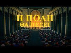 Η τελευταία προειδοποίηση του Θεού «Η πόλη θα πέσει» χριστιανική ταινία - YouTube