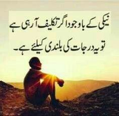 Inspirational Quotes In Urdu, Best Quotes In Urdu, Poetry Quotes In Urdu, Best Urdu Poetry Images, Ali Quotes, Love Poetry Urdu, Urdu Quotes, People Quotes, Wisdom Quotes