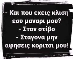 I Love You, My Love, Funny Times, Greek Quotes, True Words, Laughter, Funny Pictures, Funny Quotes, Jokes