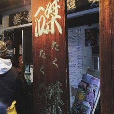 ゲートイン!!! #渡辺シュンスケ #シンシュンシュンチャンショー2017 #Drkyon #kyoto