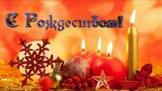 #MerryChristmas Счастливого рождества #Поздравление_с_Рождеством #Красив...