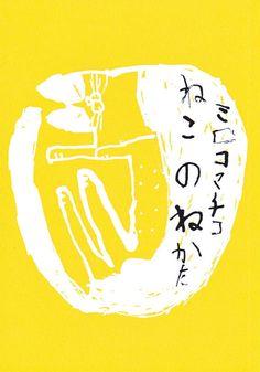 http://mirocomachiko.com/painting/?p=388